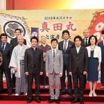真田丸って船ですか?2016年NHK大河ドラマ『真田丸』について。