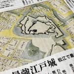 今だーーー発見と発表とそのタイミング。江戸城と真田丸と龍馬の手紙。