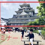 【募集中】岡山城セミナー9月22日 語り合って語られよう