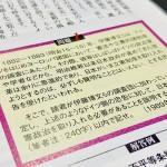 なぜを考える東大論述式・日本史